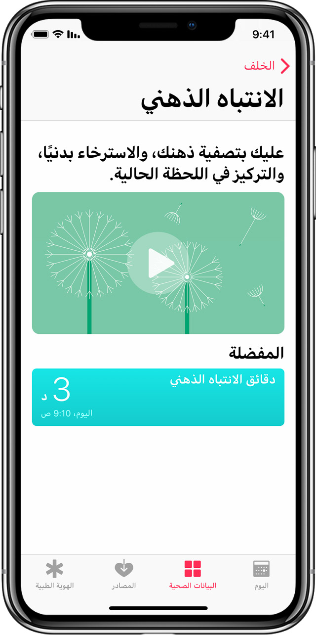556704d31 التطبيقات الموصى بها للانتباه الذهني وتسجيل لدقيقتين من دقائق الانتباه  الذهني.