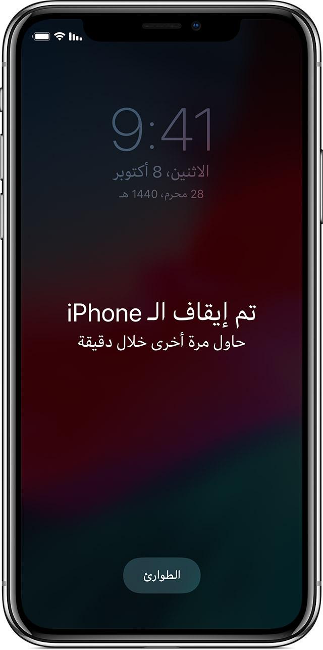 شاشة iPhone معطل