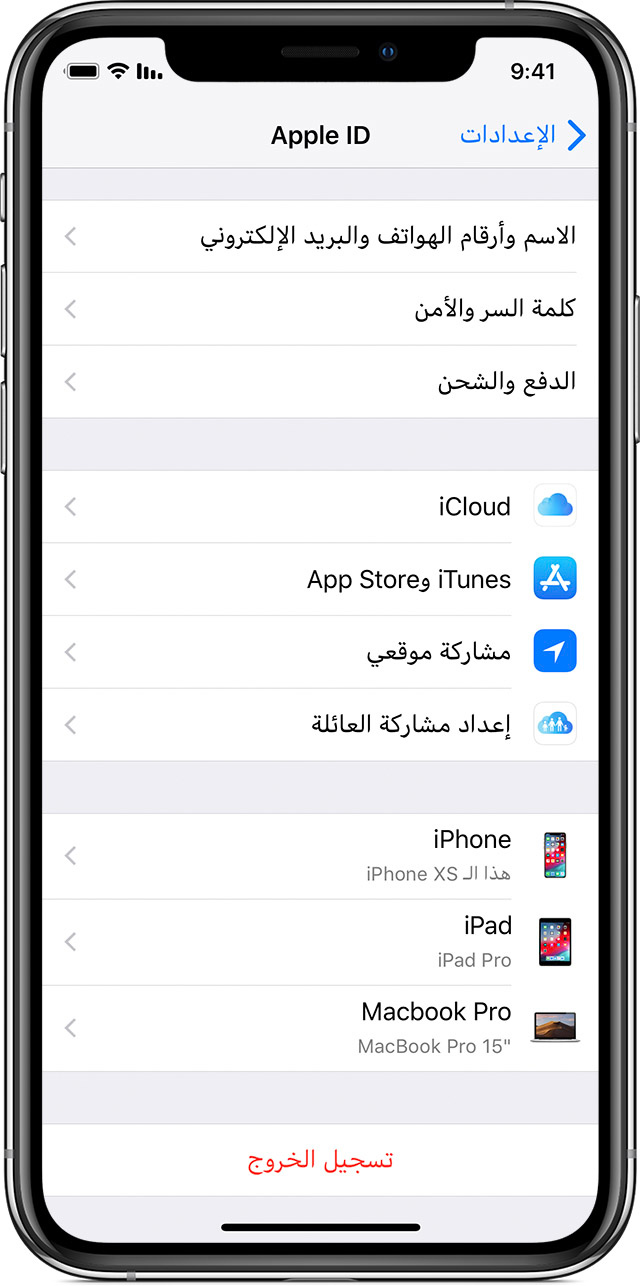 iPhone يعرض شاشة Apple ID