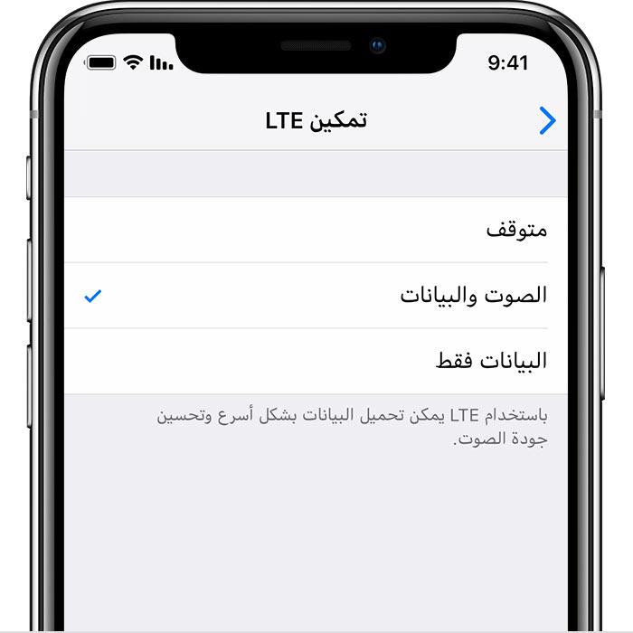 حول خيارات Lte على Iphone Apple الدعم
