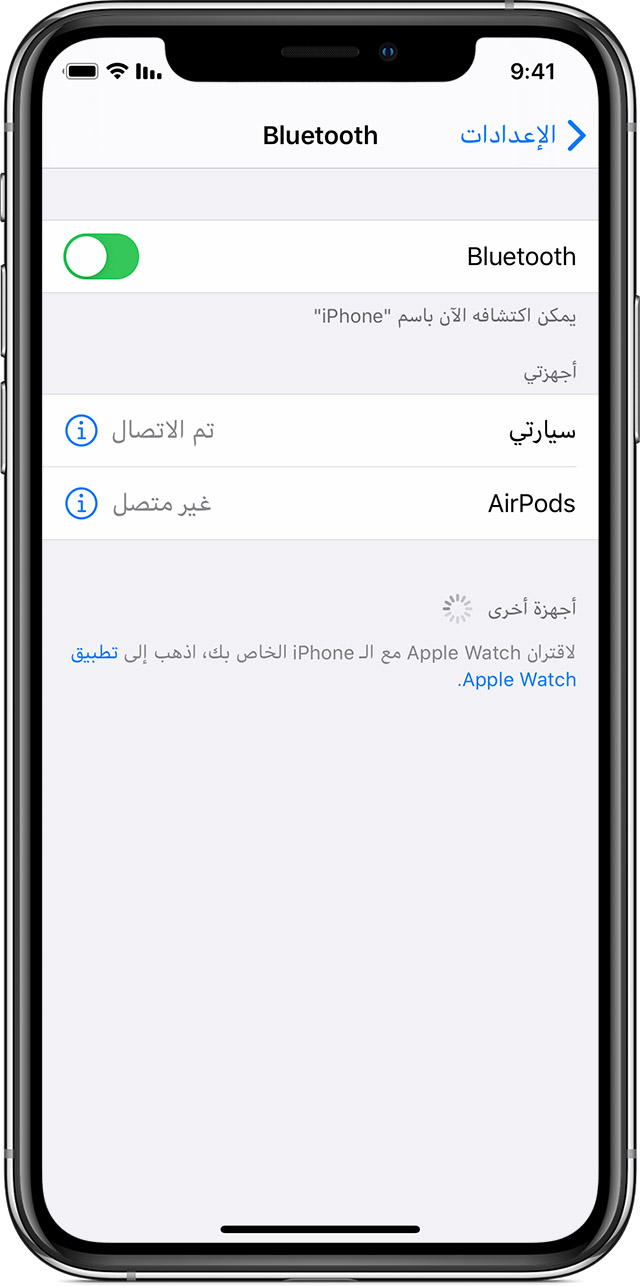 debf68bbf إقران ملحق Bluetooth من جهة خارجية بـ iPhone أو iPad أو iPod touch ...