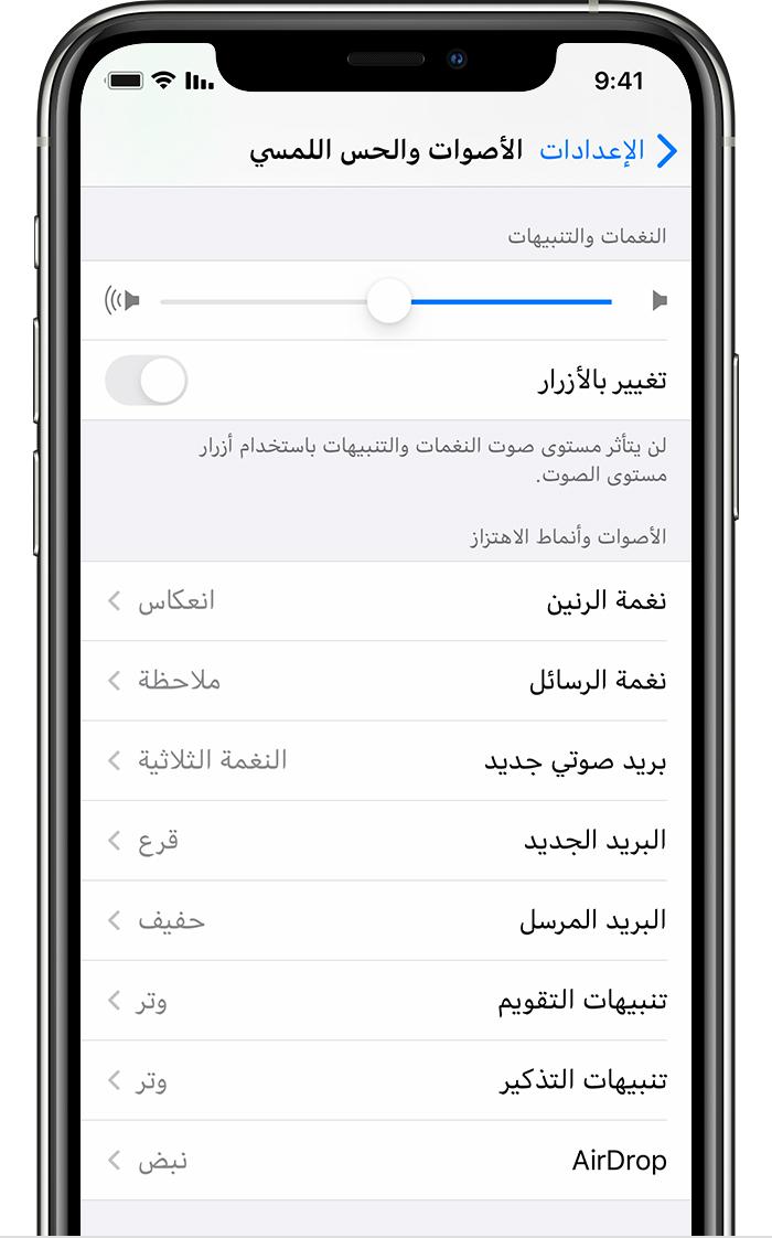 استخدام النغمات العادية ونغمات الرنين مع Iphone أو Ipad أو Ipod Touch Apple الدعم