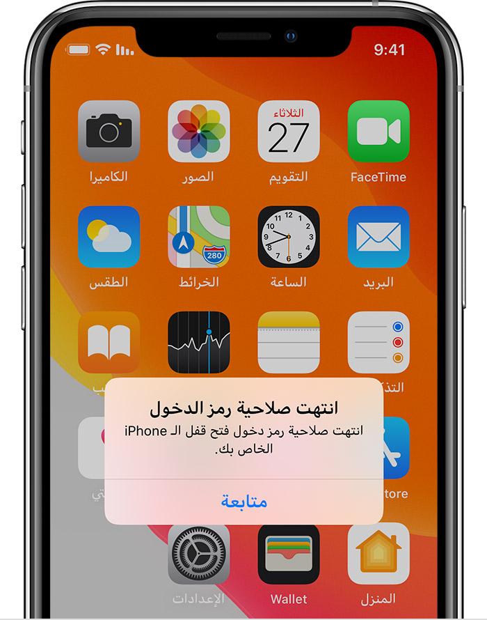 استخدام رمز دخول مع Iphone أو Ipad أو Ipod Touch Apple الدعم