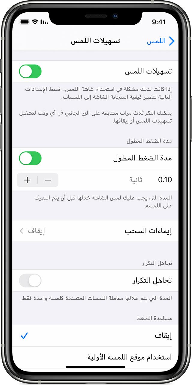 استخدام تسهيلات اللمس مع Iphone أو Ipad أو Ipod Touch أو Apple Watch Apple الدعم
