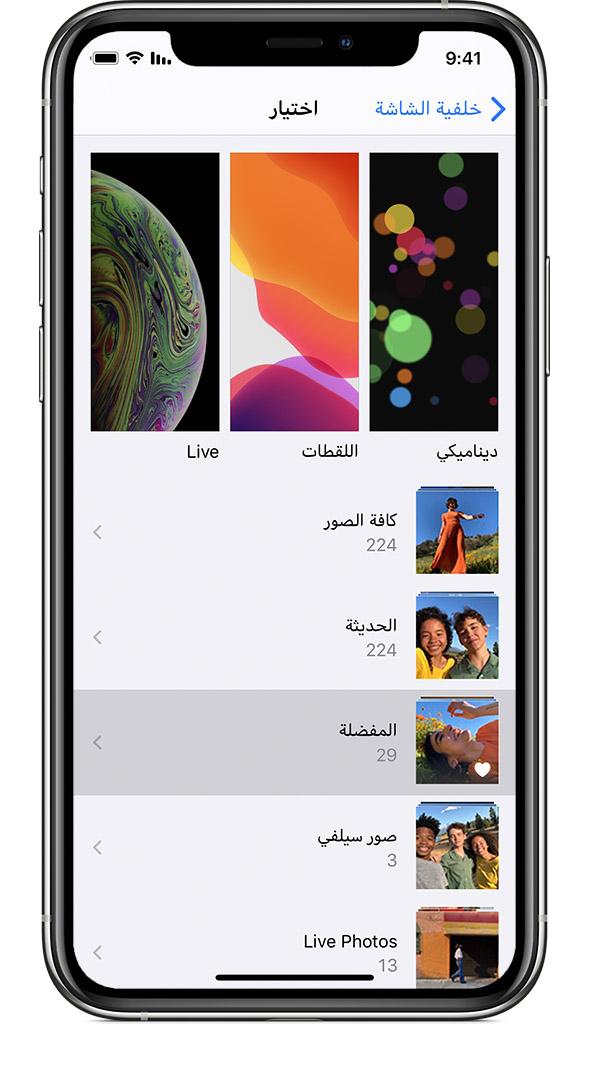 تغيير خلفية الشاشة على Iphone Apple الدعم