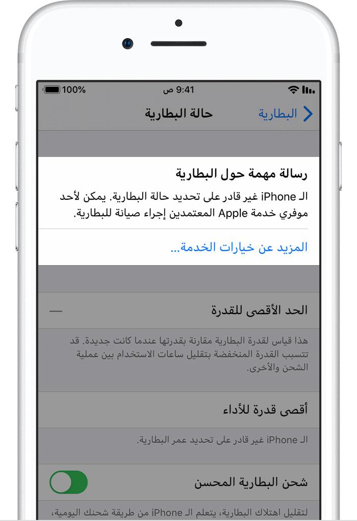 بطارية Iphone والأداء Apple الدعم