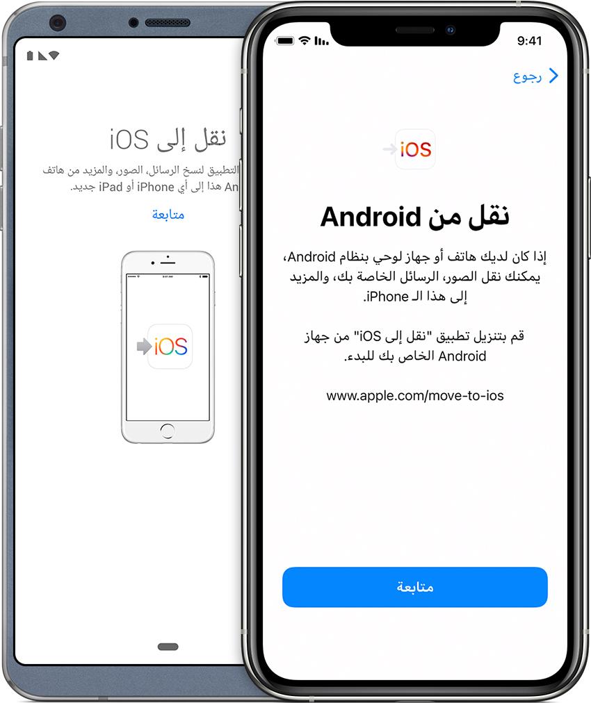 التحويل من Android إلى Iphone أو Ipad أو Ipod Touch Apple الدعم