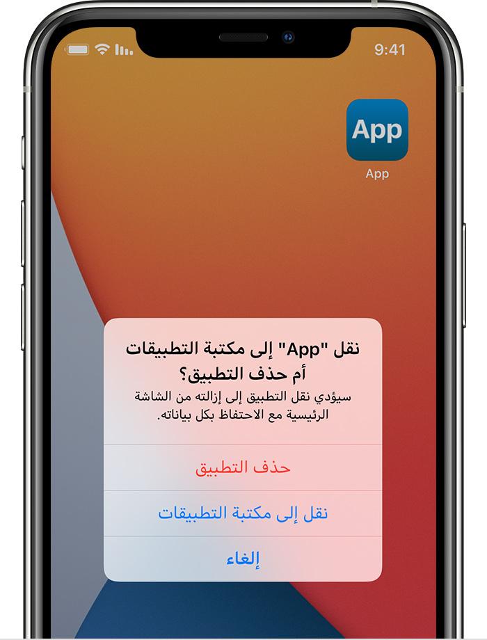 هاتف iPhone يعرض شاشة حذف التطبيق