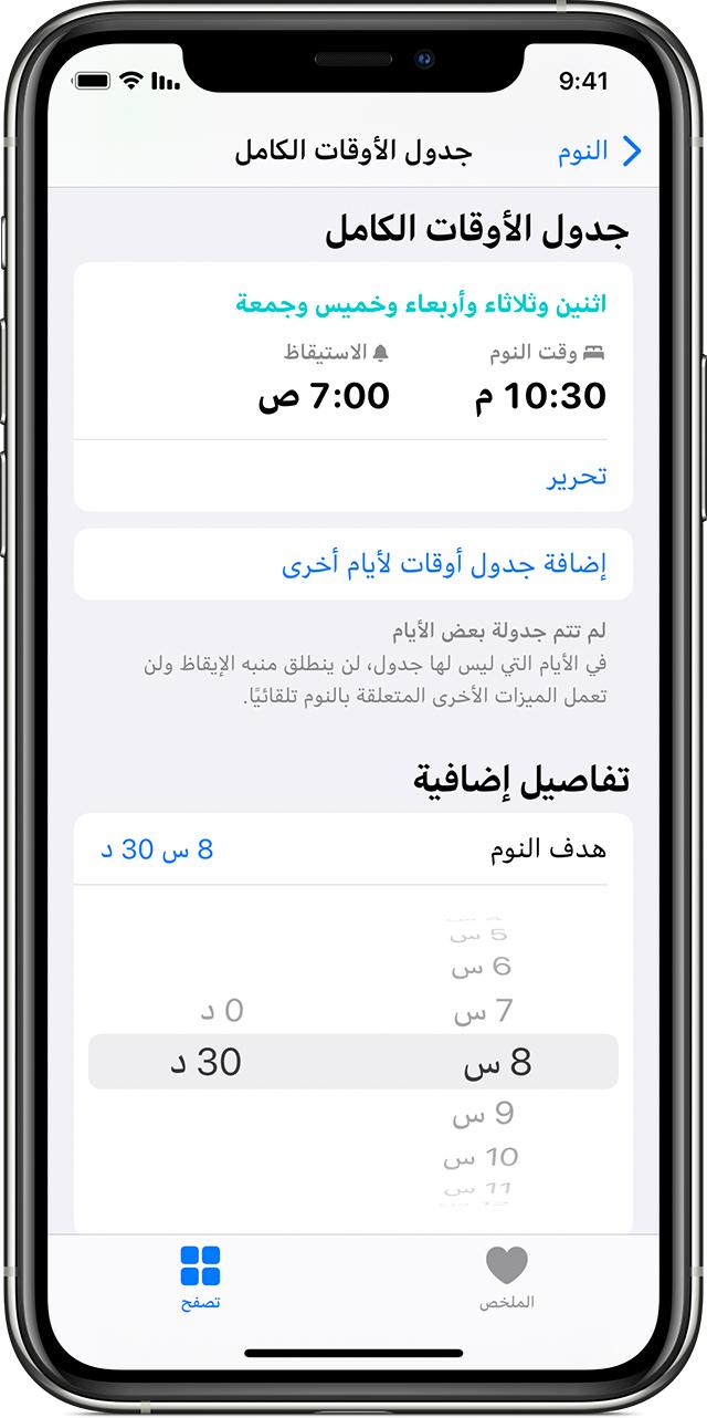 ضبط هدف النوم على iPhone