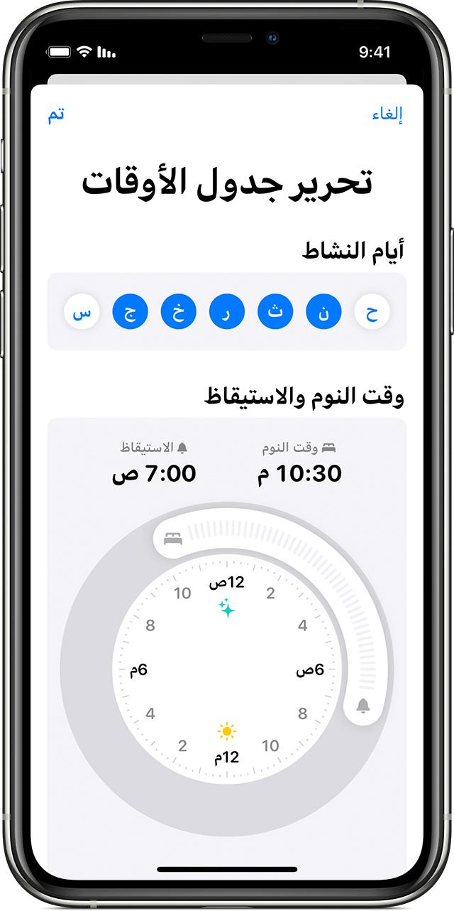 تحرير جدول مواعيد النوم الكامل على iPhone