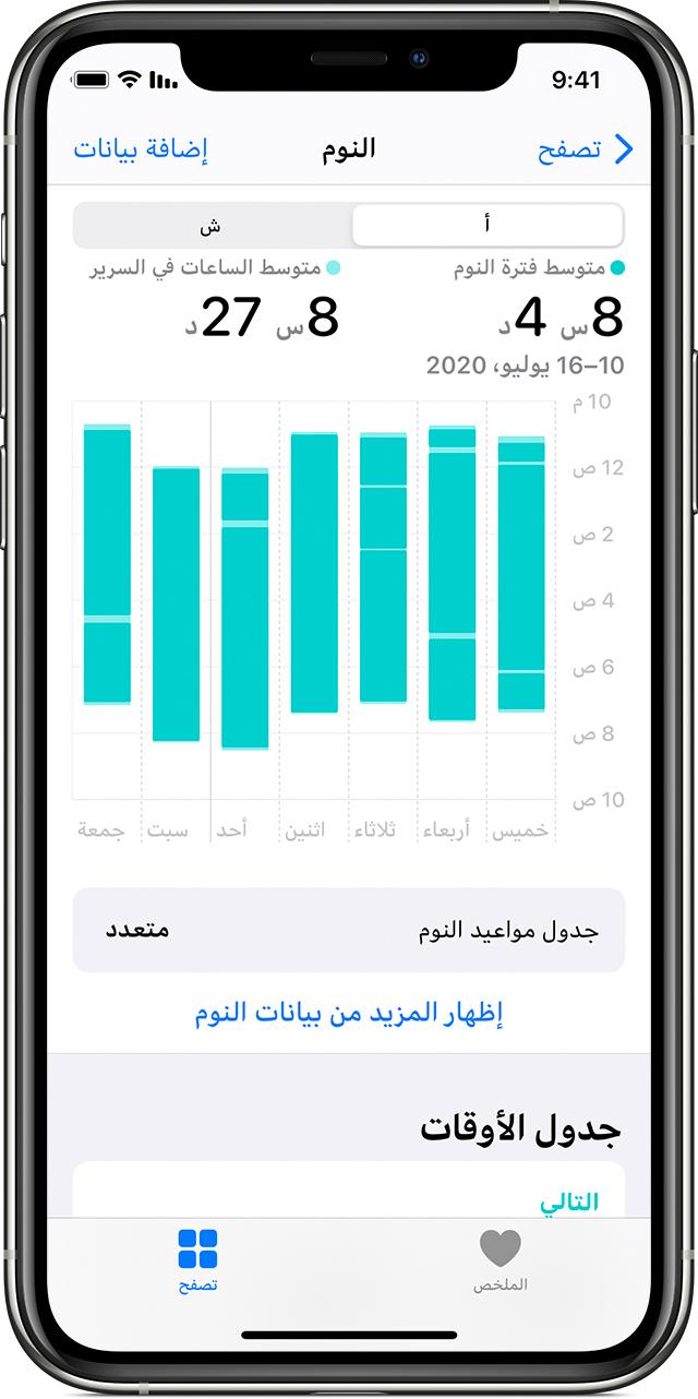 بيانات النوم على iPhone