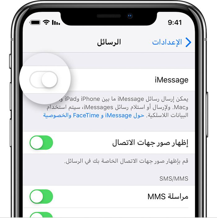 إلغاء تسجيل Imessage على Iphone أو عبر الإنترنت Apple الدعم