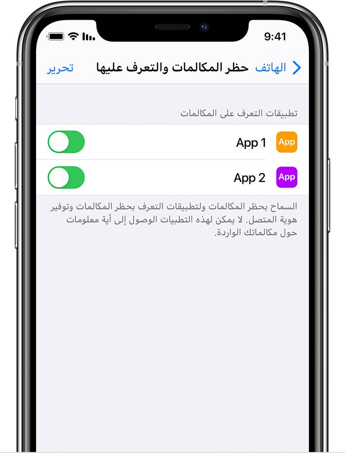الكشف عن المكالمات الهاتفية العشوائية وحظرها Apple الدعم