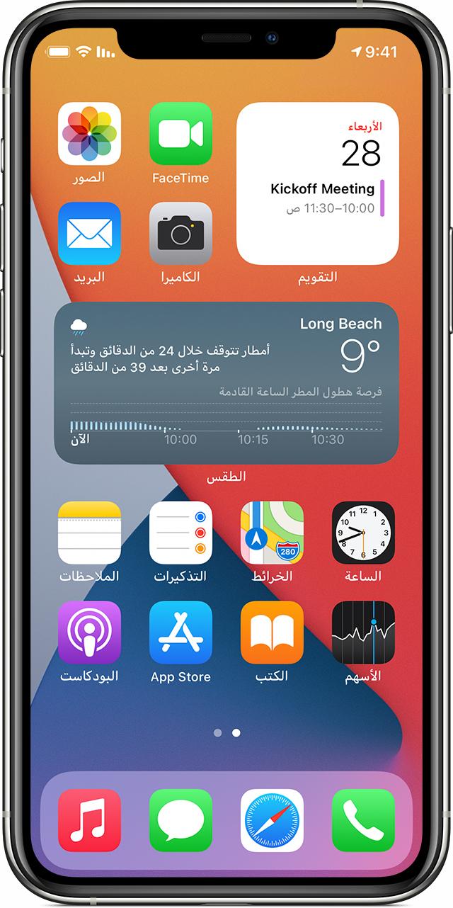 نبذة حول تطبيق الطقس والأيقونات في Iphone وipod Touch Apple الدعم