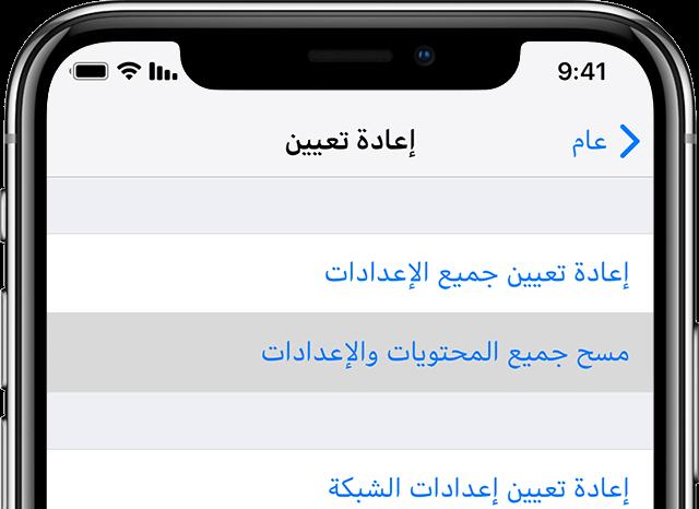 3281e653b كيفية مسح بيانات iPhone أو iPad أو iPod touch - Apple الدعم