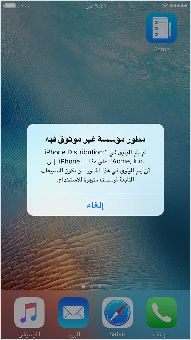 تثبيت تطبيقات مخصصة للمؤسسات على iOS - Apple الدعم