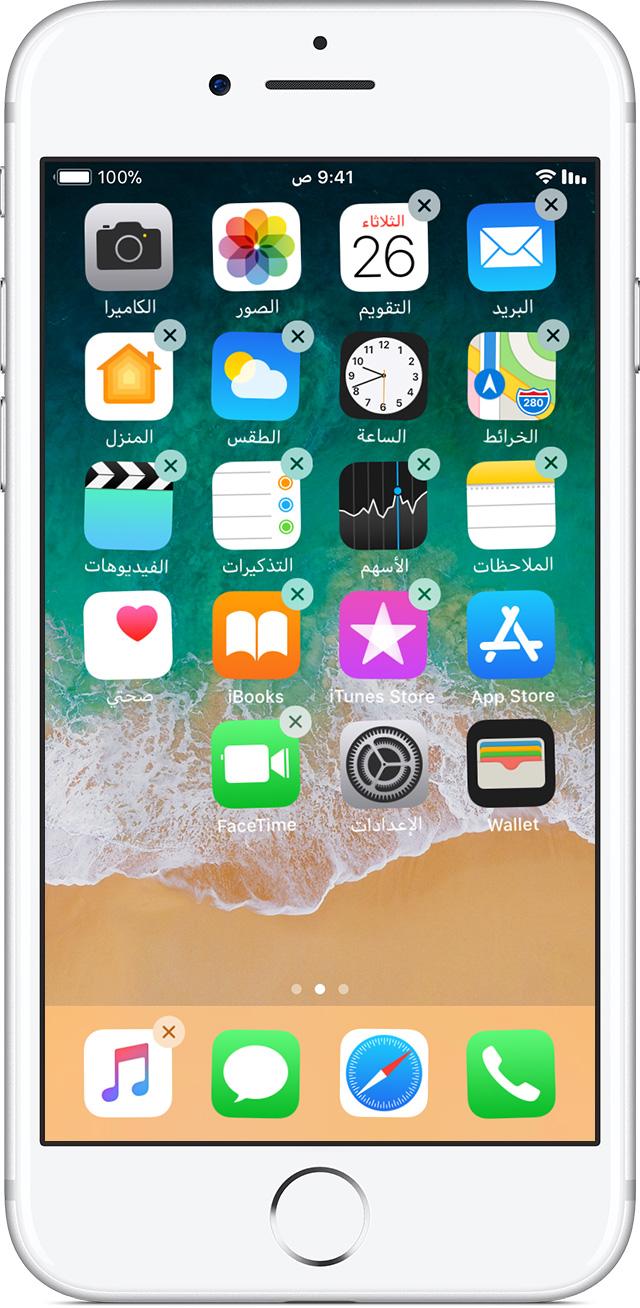 المس أي تطبيق على الشاشة مع الاستمرار حتى يتم اهتزاز جميع التطبيقات.