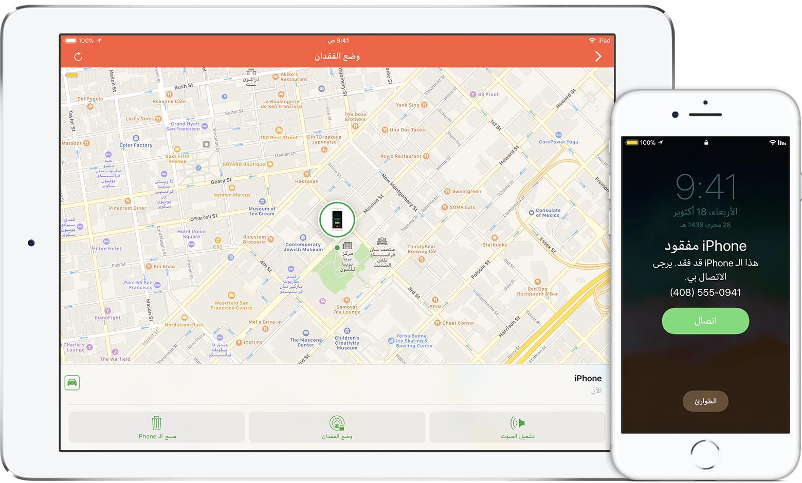 iphone7 ipad ios11 lost mode - هذا ماعليك فعله إذا فقدت آيفون أو آيباد أو سُرِق .. طريقة لاسترجاعه
