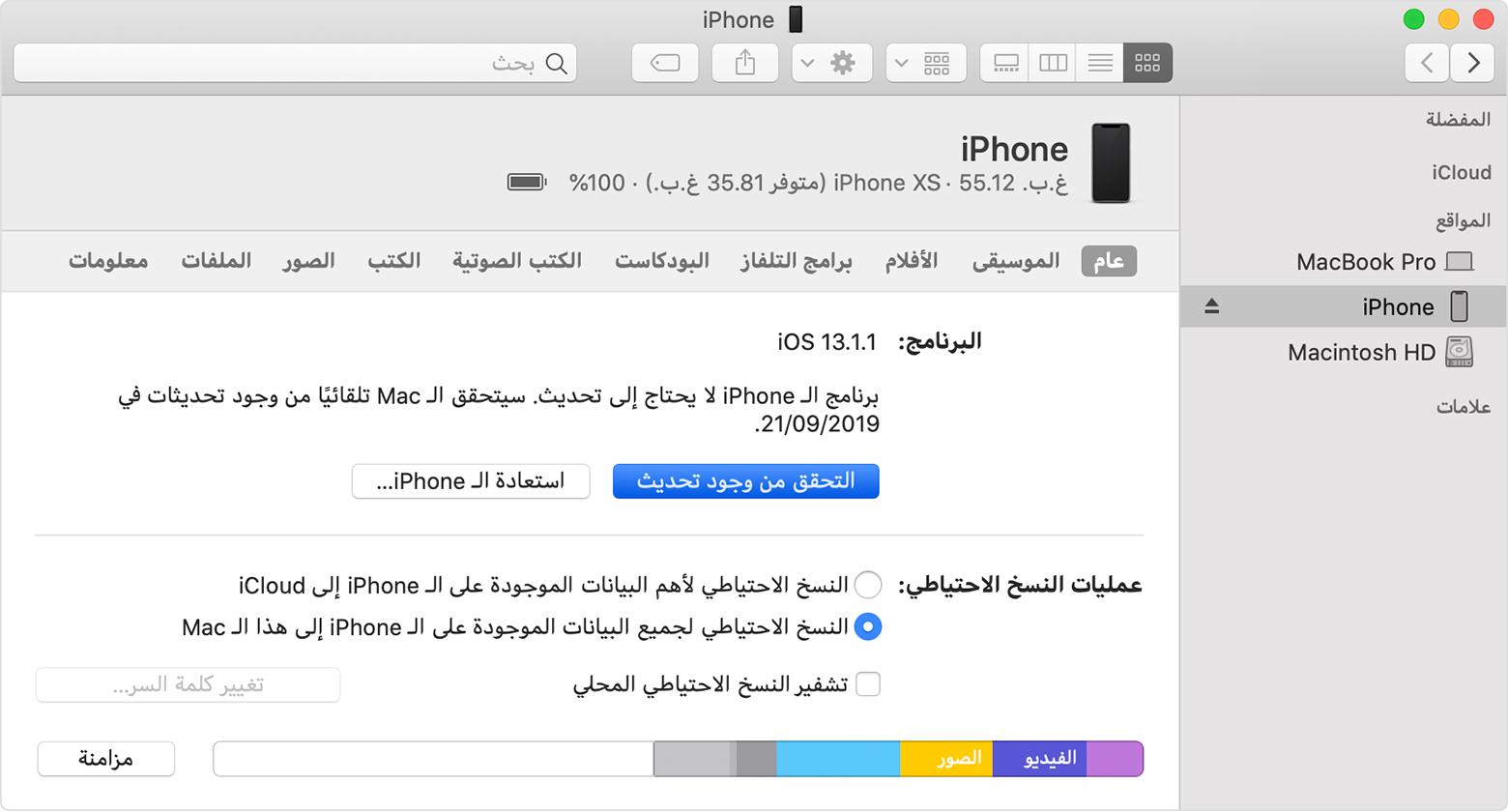 تحديث Iphone أو Ipad أو Ipod Touch Apple الدعم