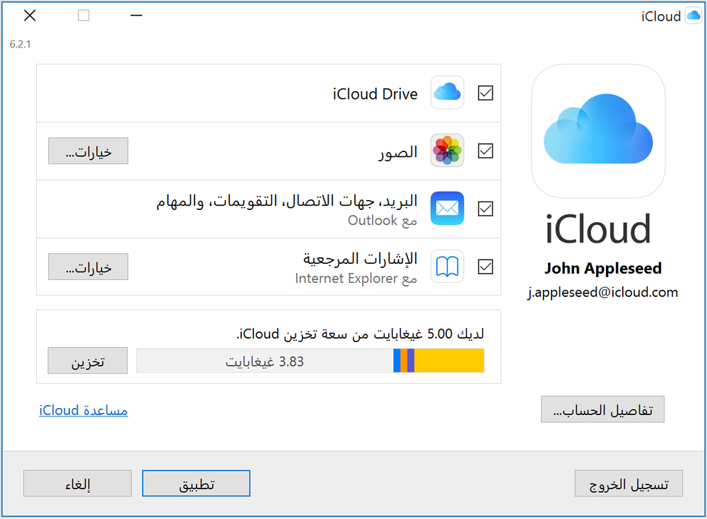 iCloud لـ Windows