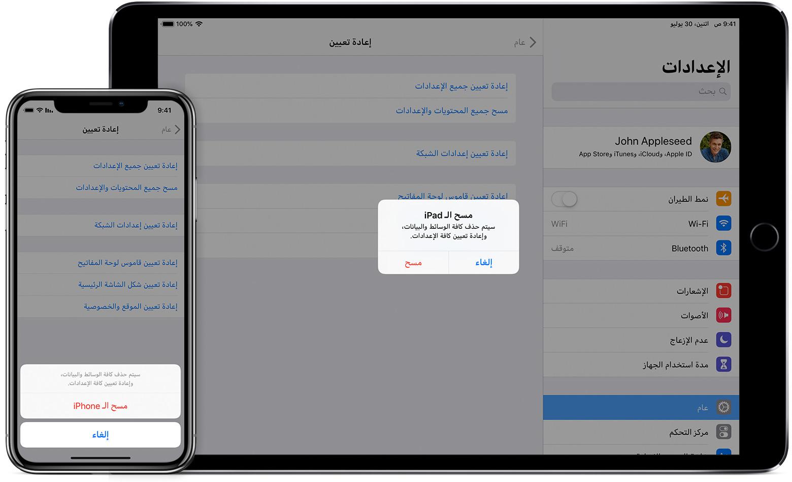 3c49b998ff28c ما ينبغي عليك القيام به قبل بيع iPhone أو iPad أو iPod touch أو ...