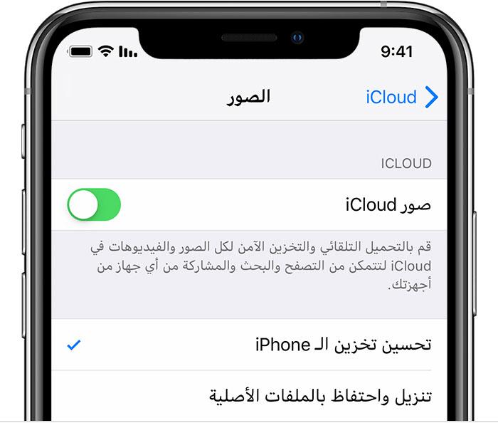 الوصول إلى صور Icloud وعرضها على Iphone أو Ipad أو Ipod Touch Apple الدعم