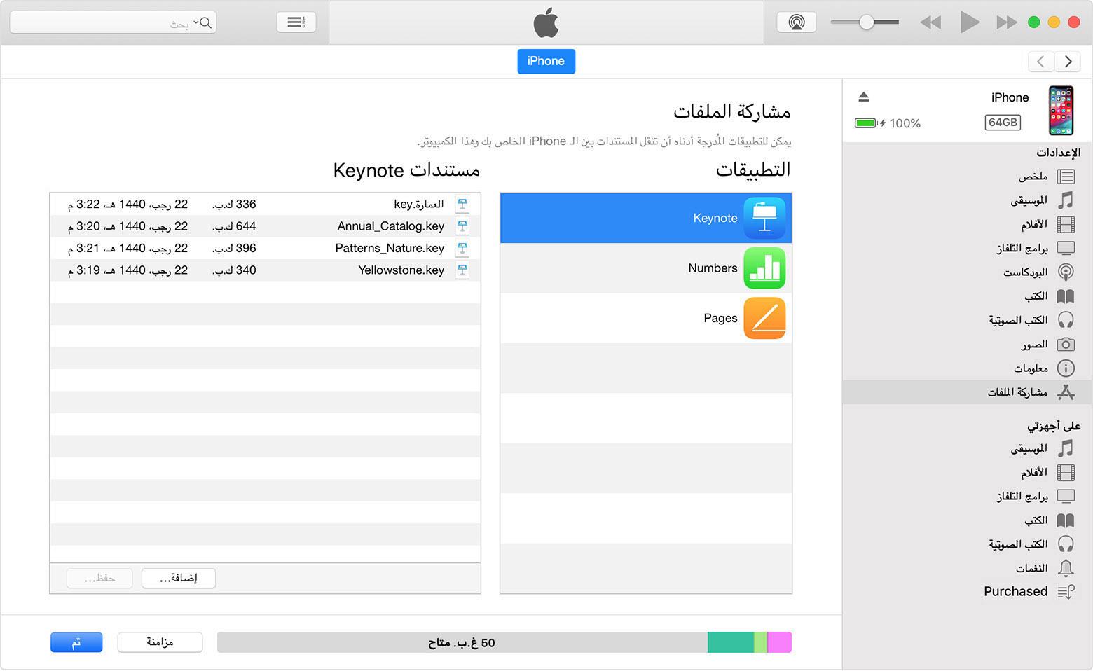 استخدام Itunes لمشاركة الملفات بين الكمبيوتر وجهاز Ios أو Ipados Apple الدعم