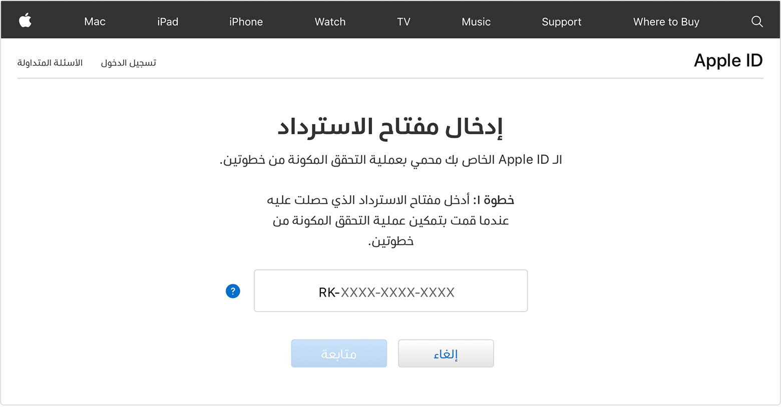 شاشة Apple ID تعرض