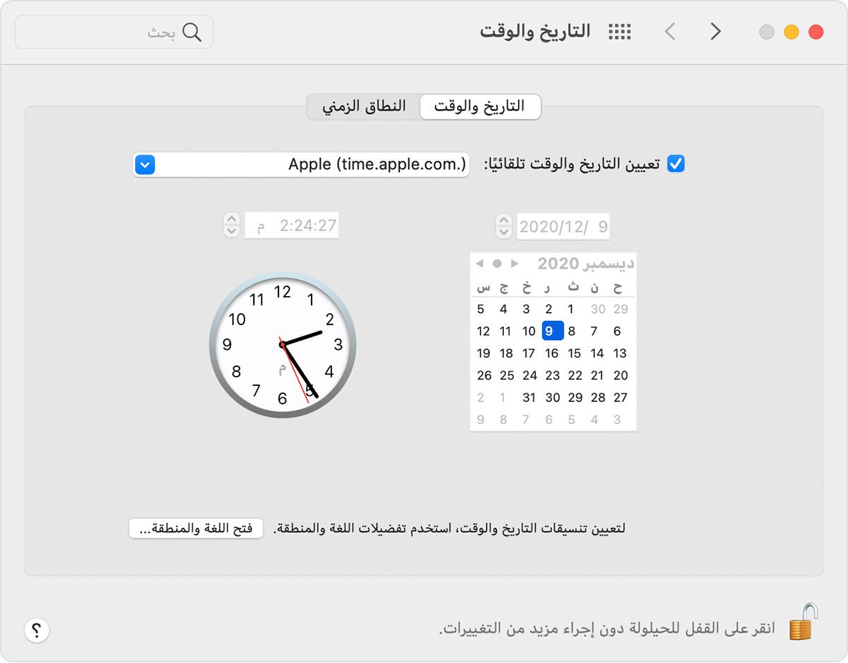 إذا كان التاريخ أو الوقت غير صحيح على جهاز Mac Apple الدعم