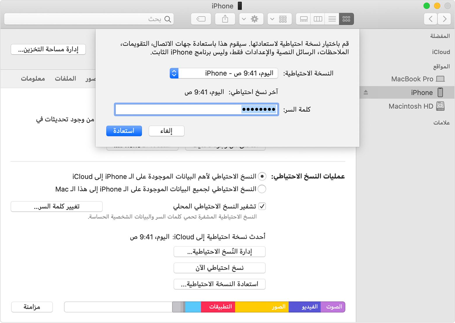 استعادة بيانات Iphone أو Ipad أو Ipod Touch من نسخة احتياطية Apple الدعم