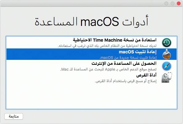 كيفية إعادة تثبيت macOS استرداد