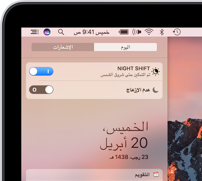 إعداد Night Shift في