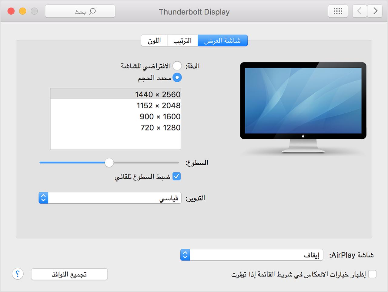 الحصول على مساعدة فيما يتعلق بمشاكل الفيديو على الشاشات الخارجية المتصلة بـ Mac Apple الدعم