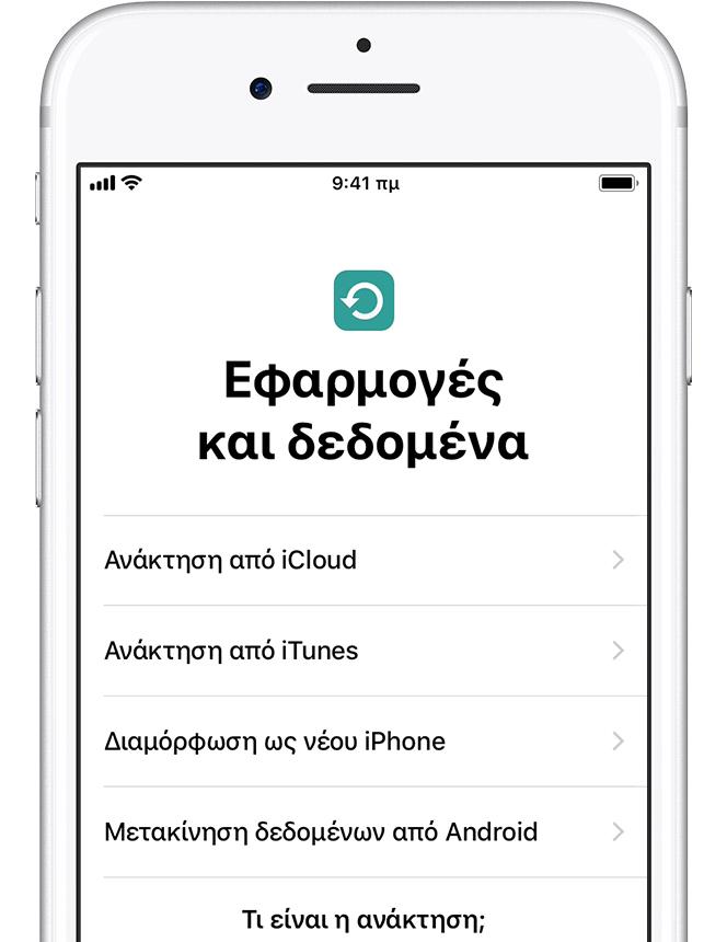 Συνδέστε εφαρμογές για το Android