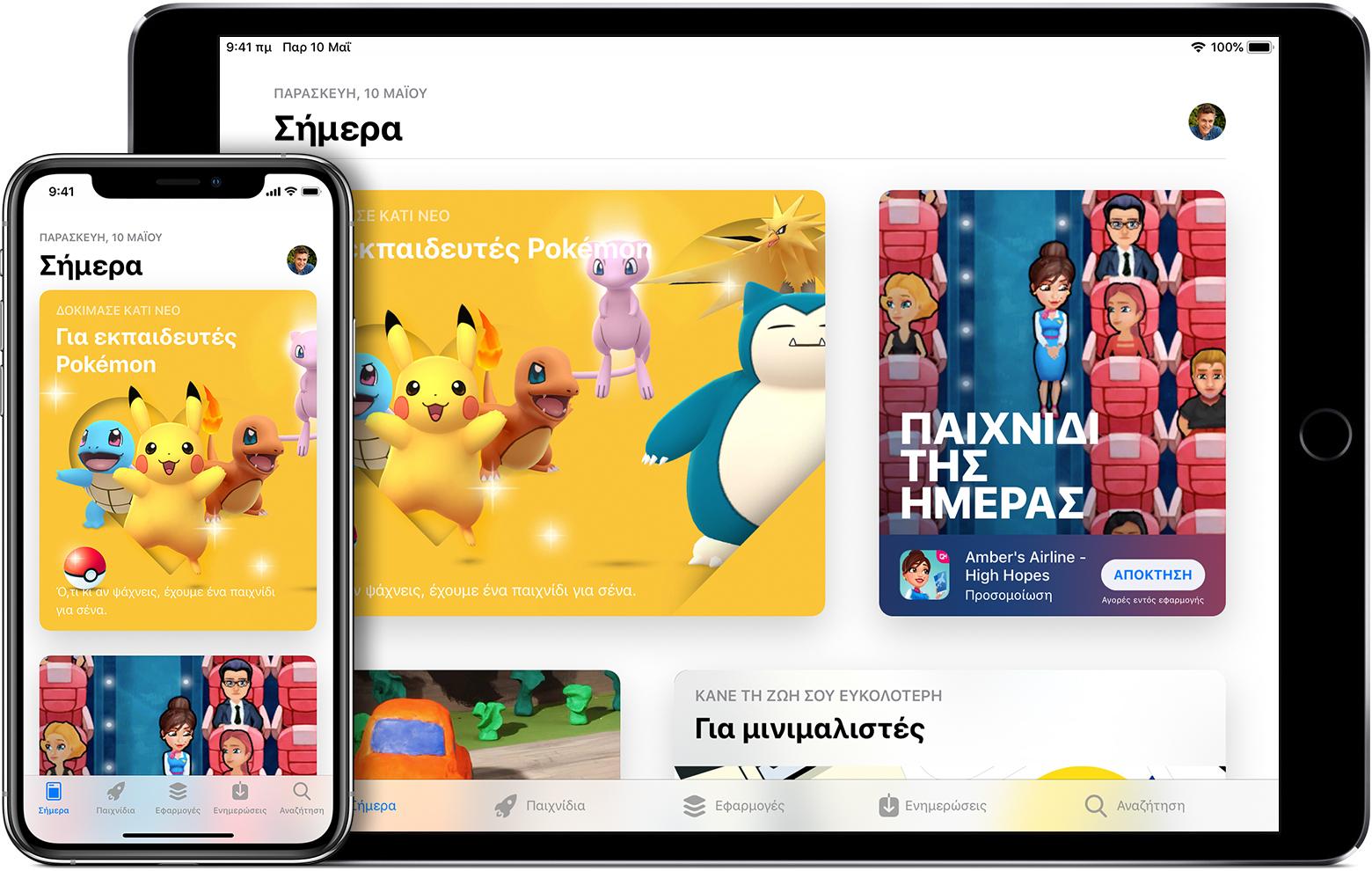 968833bb83f Λήψη εφαρμογών και παιχνιδιών με χρήση του App Store - Apple ...