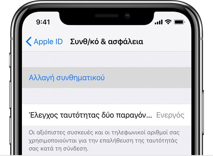 Πώς μπορώ να συνδέσω το iMessage μου με το Mac μου