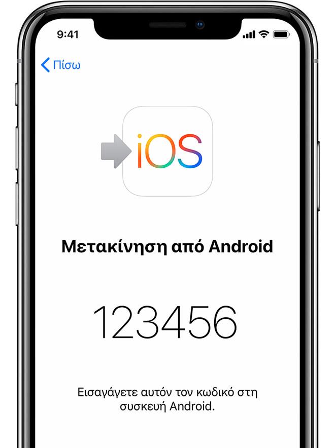 Οθόνη «Μετακίνηση από Android» σε iPhone που εμφανίζει κωδικό