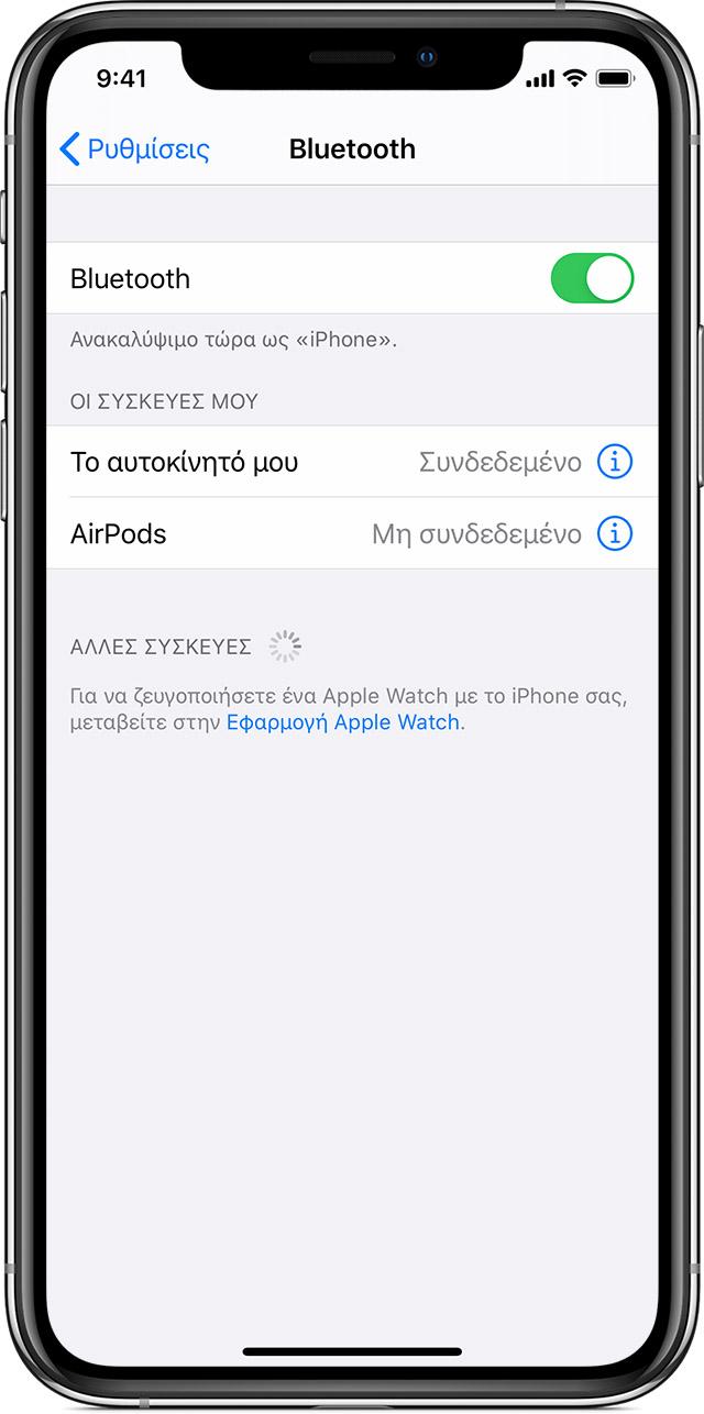 Πώς μπορώ να συνδέσω το iPhone μου με το ραδιόφωνο του αυτοκινήτου μου