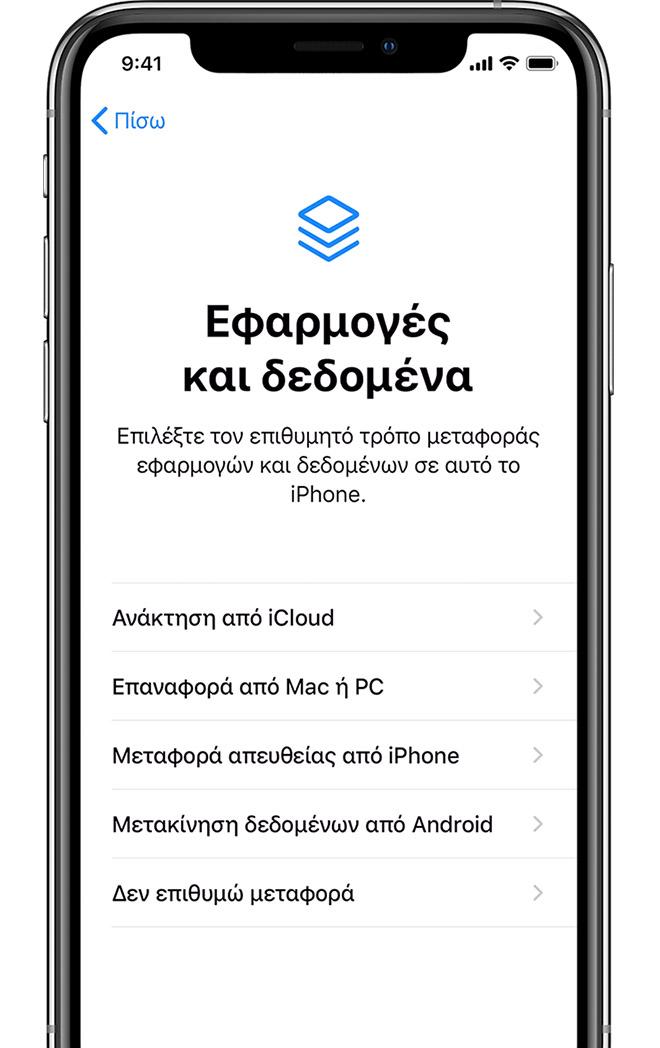 εφαρμογές Apple για dating η πιο δημοφιλής ιστοσελίδα dating στην Ελλάδα