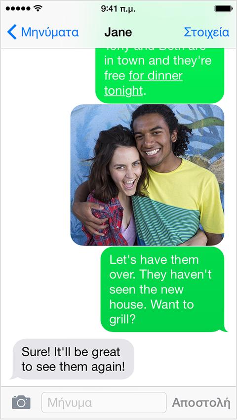 Πράσινο κείμενο