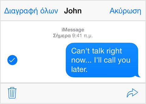 Μήνυμα