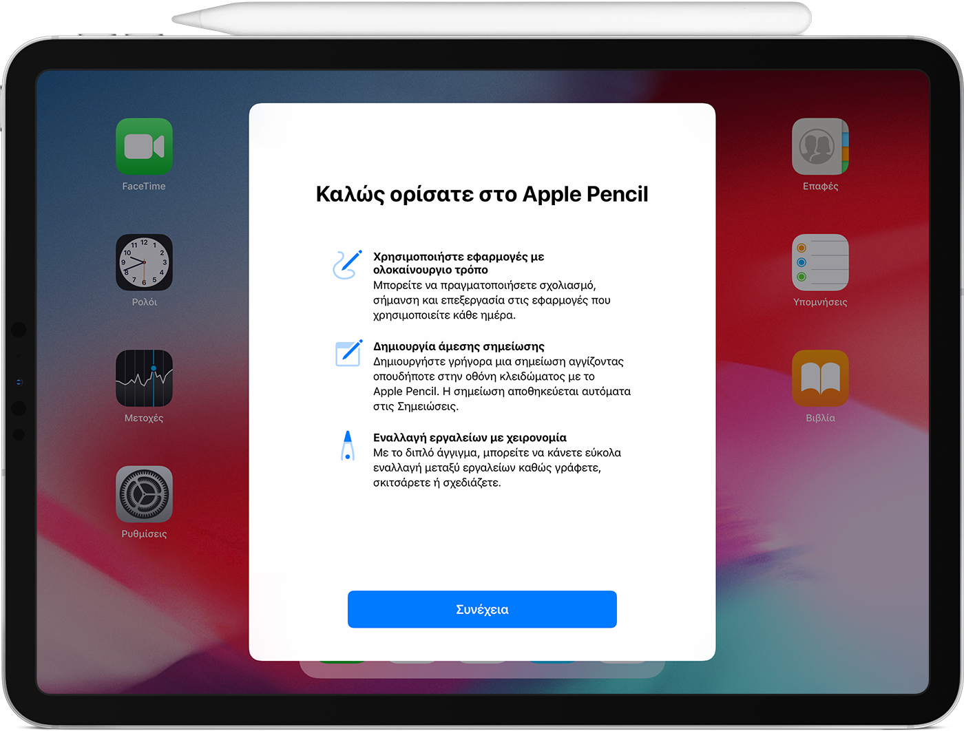 Συνδέστε τις εφαρμογές iOS