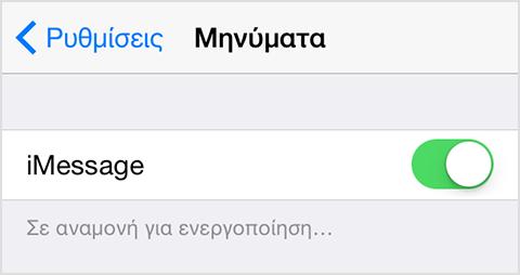 Ρύθμιση iMessage