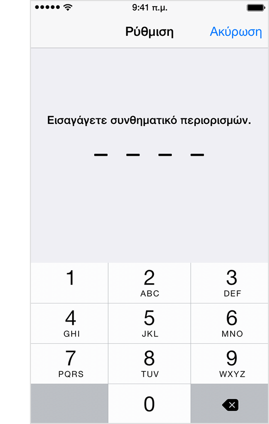 set_passcode.png