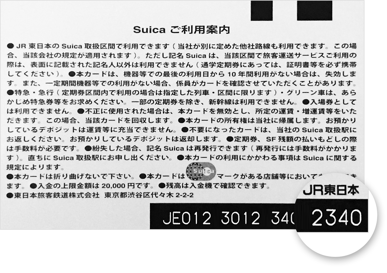 back of Suica card