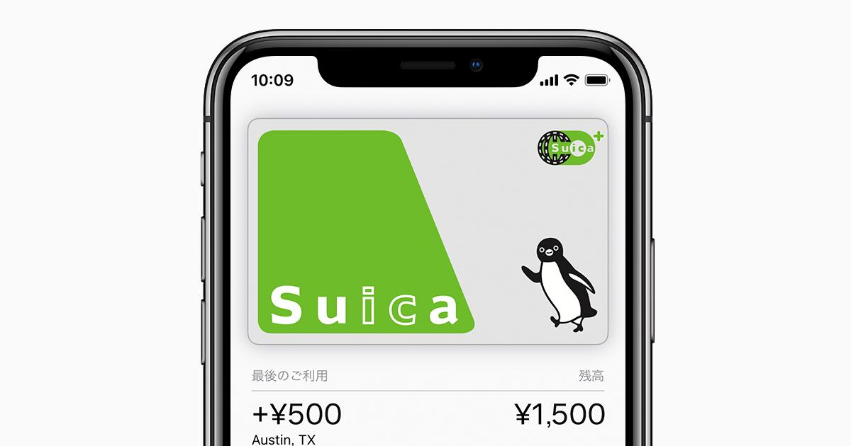 Apple Pay に Suica を追加する ...