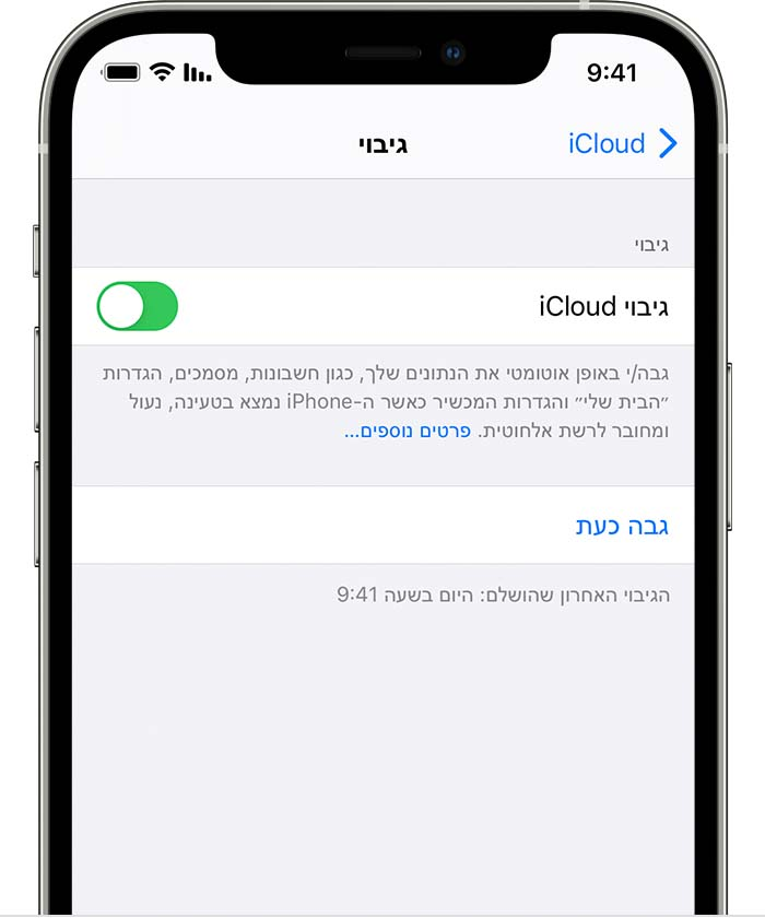 iPhone שבו ניתן לראות במסך את'הגדרות' > [שמכם] > 'iCloud' >'גיבוי iCloud'. האפשרות'גיבוי iCloud' מופעלת.
