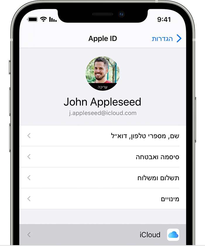iPhone שבו ניתן לראות במסך את'הגדרות' > [שמכם]. iCloud מסומן.