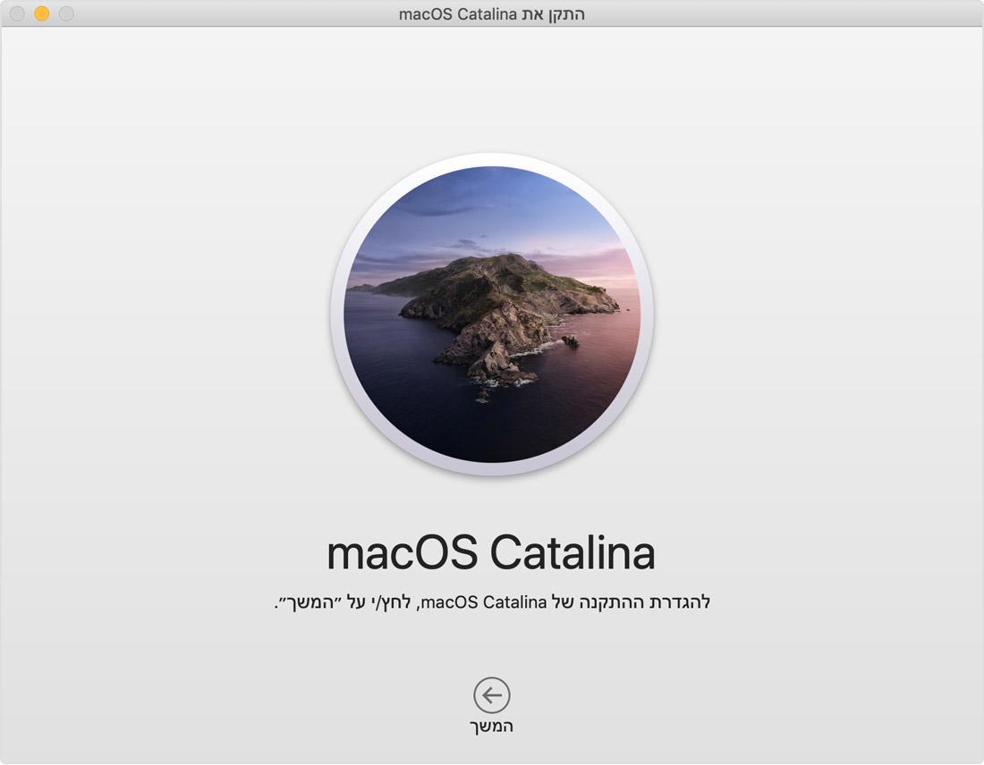 חלון תוכנית ההתקנה של macOS Catalina