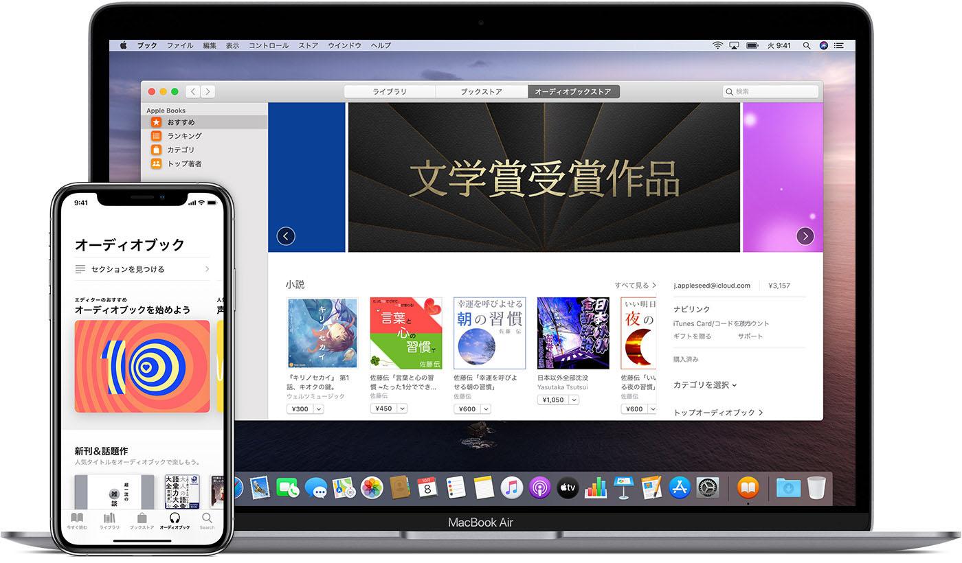 Apple Books でオーディオブックを聴く - Apple サポート